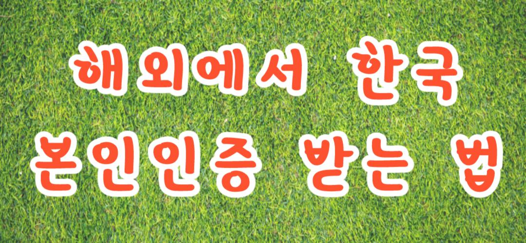 해외에서 한국 본인인증 받는 법