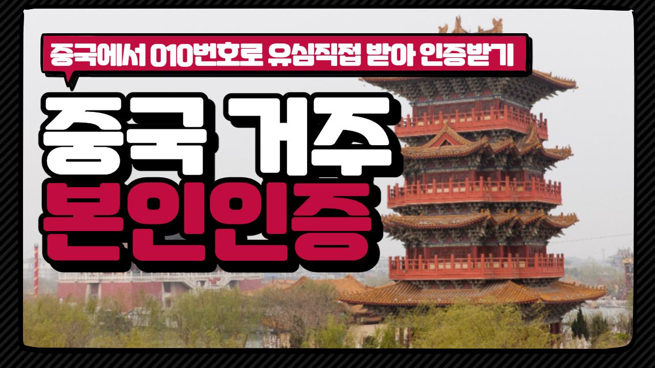 중국에서 본인인증용으로 필요한 한국 유심 받기