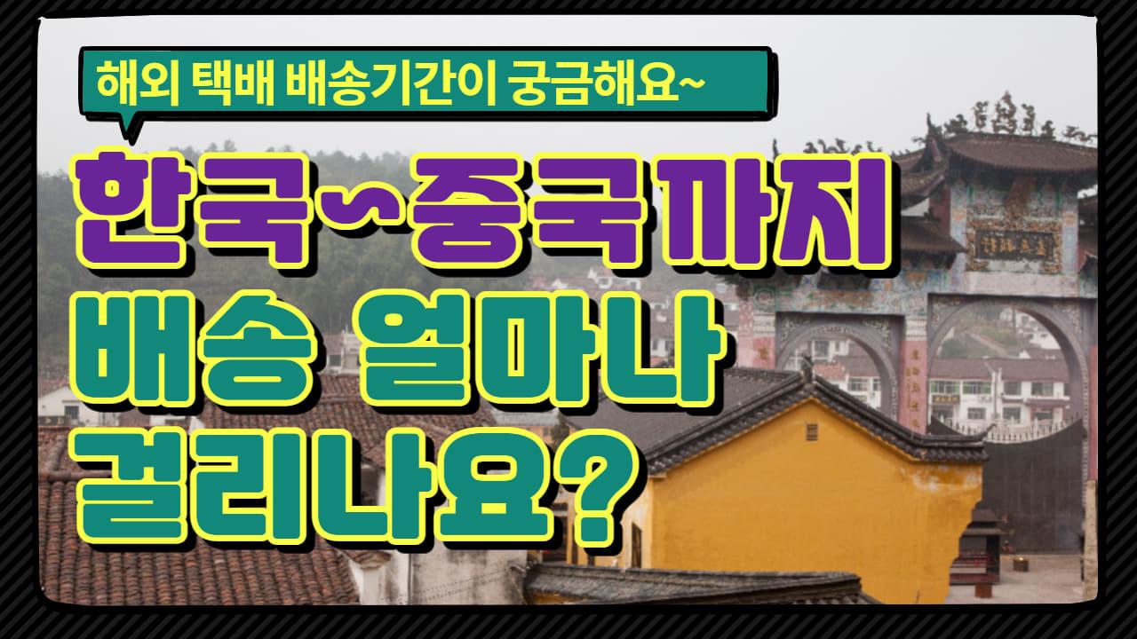 한국에서 중국까지 택배 배송기간 얼마나 걸리나요?