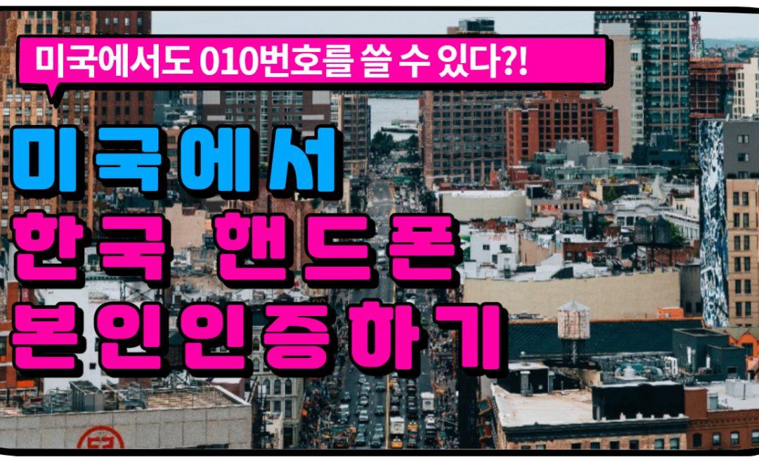미국에서 한국 핸드폰 본인인증하기 + 알뜰폰저렴이