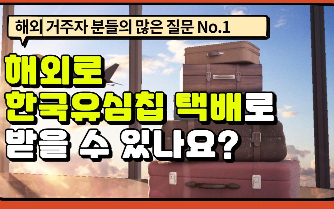 해외로 한국유심칩 택배로 받을 수 있나요?