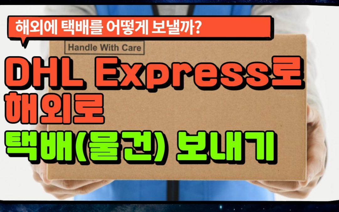 DHL Express로 해외로 물건 보내기
