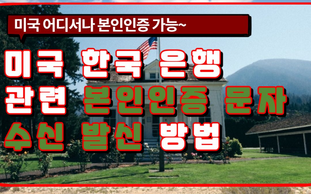 미국 한국은행관련 본인인증 문자수신 발신 방법