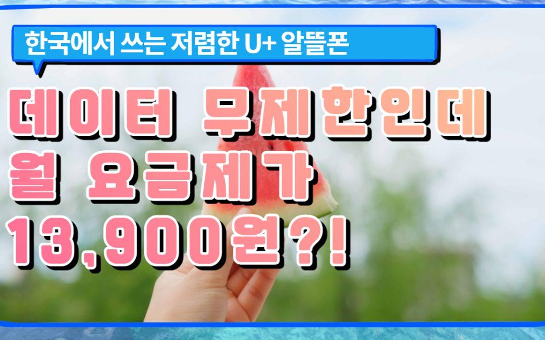 한국에서 쓰는 저렴한 U+알뜰폰, 무제한인데 13,900원?