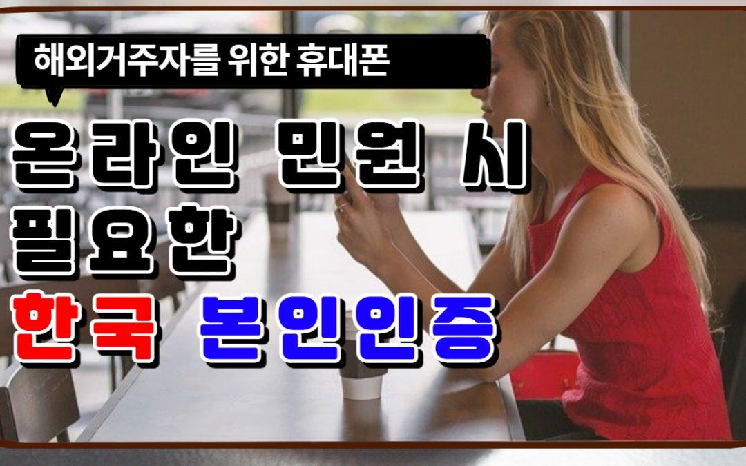 온라인 민원시 필요한 한국본인인증. 해외거주자를 위한 휴대폰